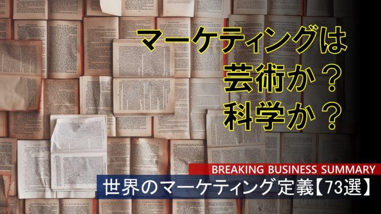 世界のマーケティング定義【73選】
